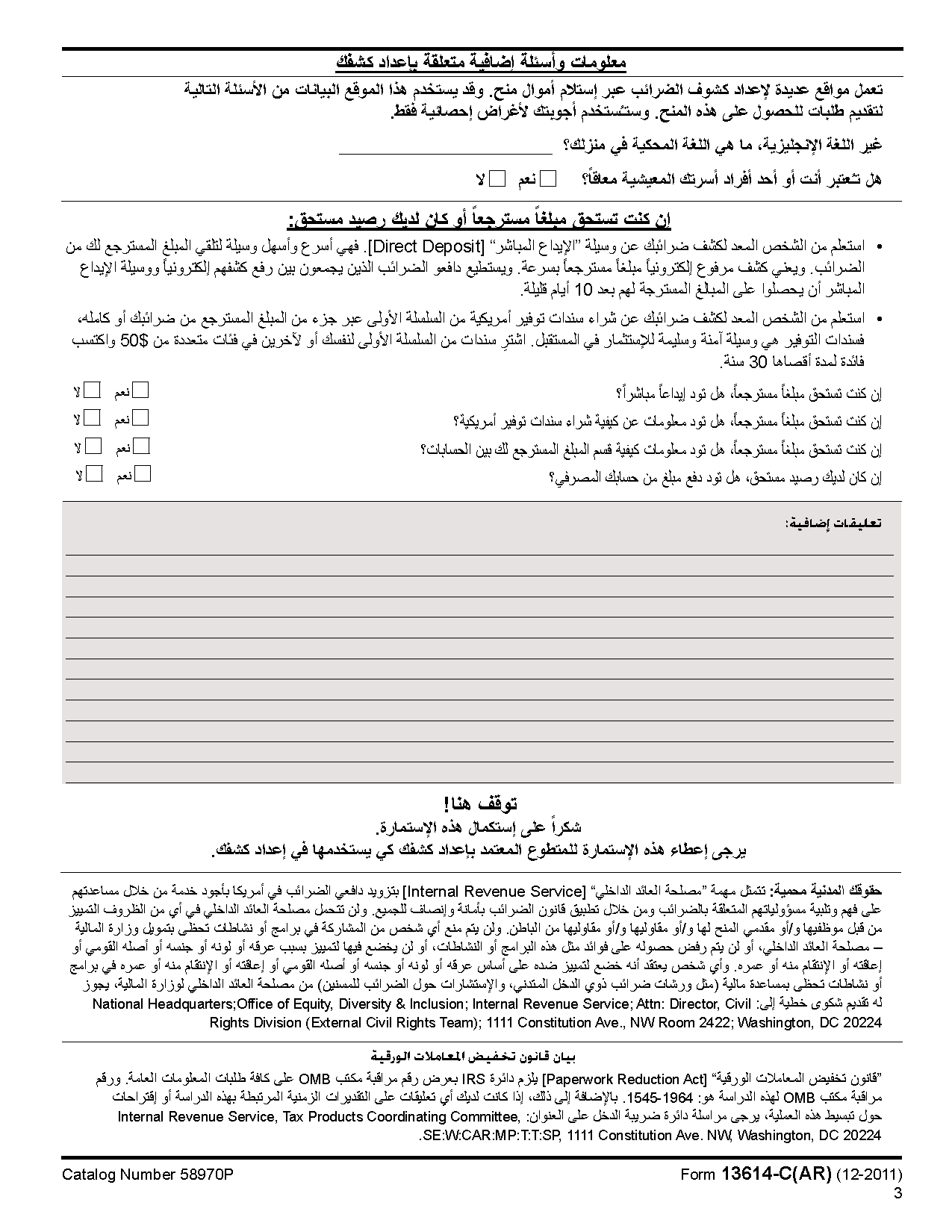 Form 13614-C (AR) Intake/Interview & Quality Review Sheet ...
