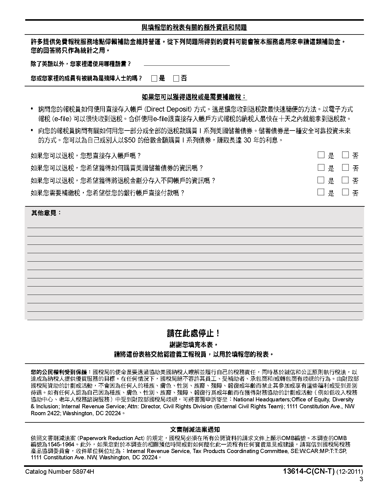 Form 13614-C (CN-T) Intake/Interview & Quality Review ...