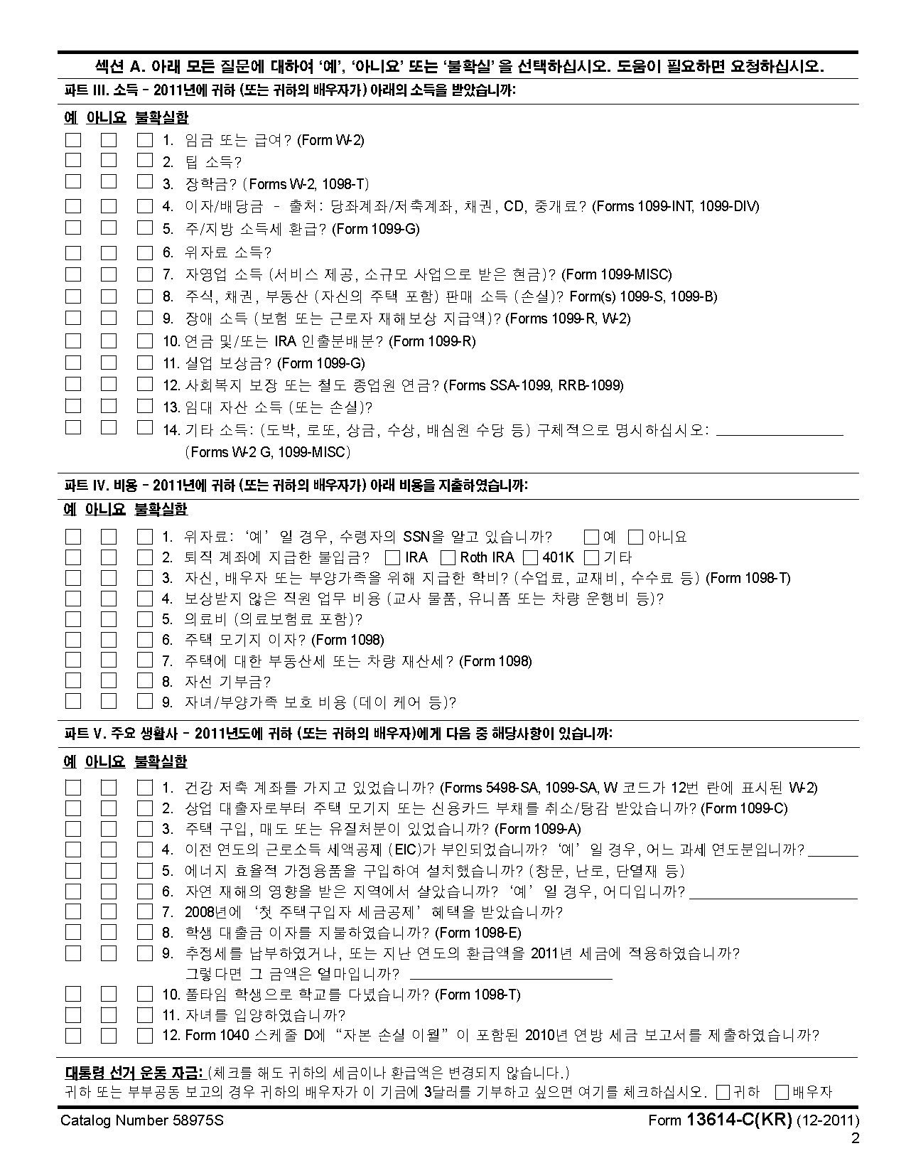 Form 13614 c kr intakeinterview quality review sheet korean view all 2011 irs tax forms falaconquin